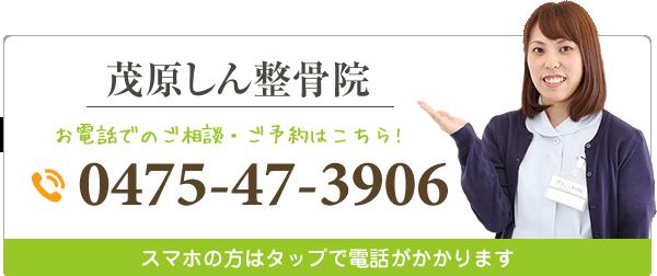 千葉県茂原しん整骨院の電話番号:0475-47-3906
