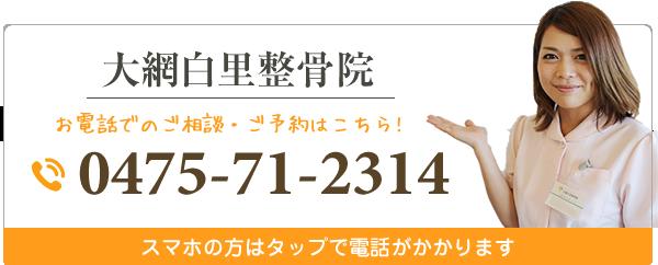 千葉県大網白里整骨院の電話番号:0475-71-2314