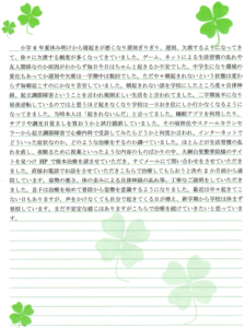 千葉県 10代 中1 男性 不登校の口コミ